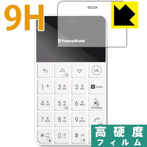 調査奇跡凍るPET製フィルムなのに強化ガラス同等の硬度 9H高硬度[光沢]保護フィルム NichePhone-S 4G 日本製