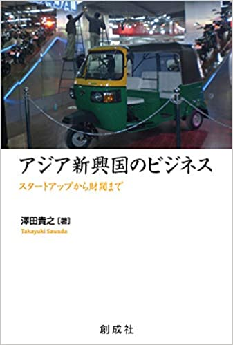 澤田貴之(名城大学)著『アジア新興国のビジネス―スタートアップから財閥まで―』