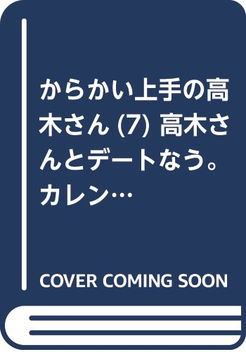 からかい上手の高木さん(7) 高木さんとデートなう。カレンダー付き特別版: ゲッサン少年サンデーコミックス
