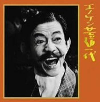 Amazon.co.jp: 榎本健一, ヴォー...