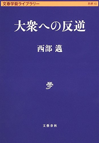 大衆への反逆 (文春学藝ライブラリー)