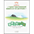小木屋系列3:草原上的小木屋 (学生必读名著书架)