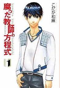 Bad teacher, tome 1 par Kazuma Kodaka