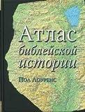 Atlas bibleyskoy istorii