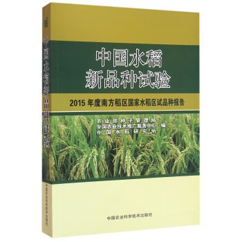 Read Online China tests new varieties of rice: 2015 Annual South China national report Rice Varieties(Chinese Edition) pdf epub