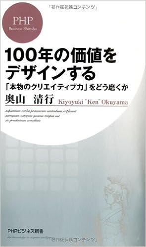 100年の価値をデザインする: 「本物のクリエイティブ力」をどう磨くか (PHPビジネス新書) の商品写真