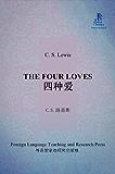 The Four Loves (Bridge Bilingual Classics) (English-Chinese Bilingual Edition) (Harvest Book)