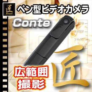 注目ブランド 【小型カメラ B00BDBO20O】ペン型ビデオカメラ(匠ブランド)『Conte』(コンテ)2013年モデル B00BDBO20O, 中種子町:440a722f --- a0267596.xsph.ru