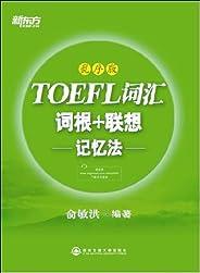 托福词汇词根+联想记忆法(乱序版)▪ 新东方绿宝书系列 (Chinese Edition)