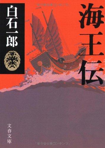 海王伝 (文春文庫)