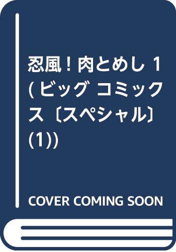 忍風! 肉とめし 1 (ビッグコミックススペシャル)
