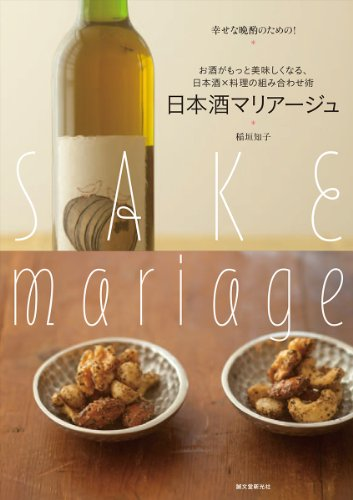 日本酒マリアージュ―お酒がもっと美味しくなる、日本酒×料理の組み合わせ術