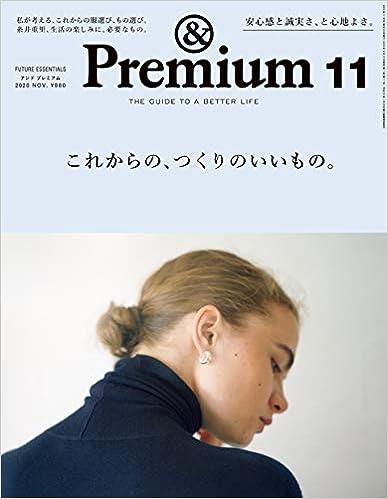 [雑誌] &Premium (アンド プレミアム) 2020年11月号