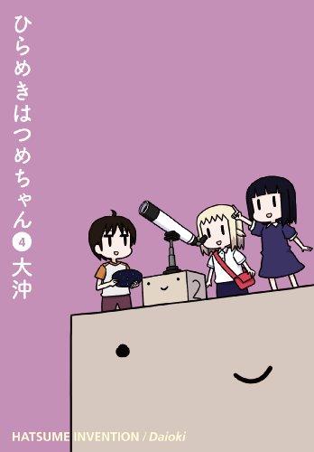 ひらめきはつめちゃん(4) (ブレイドコミックス)