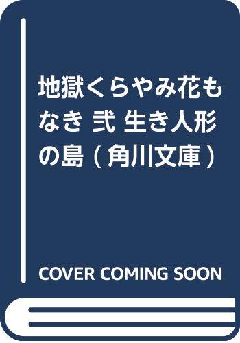 地獄くらやみ花もなき 弐 生き人形の島 (角川文庫)