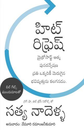 Hit refresh - Telugu (Telugu Edition)