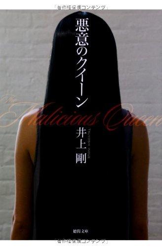 悪意のクイーン (徳間文庫)