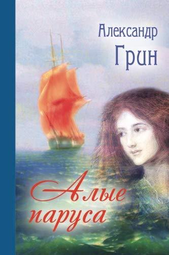 Alye parusa - Scarlet Sails (Russian Edition)