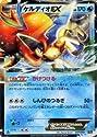 ポケモンカードゲーム [ポケカ] Keloido EX [キャラ] [EXバトルブースト] 記録 / PMEBB-037