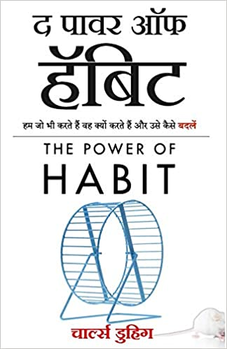 he Power of Habit (द पॉवर ऑफ हॅबिट)Why We Do What We Do, and How to Change (Hindi Edition) By  Charles Duhigg