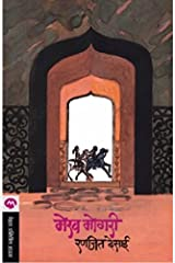 MEKH MOGARI  (Marathi) Kindle Edition