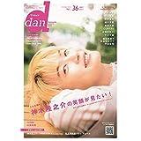 TVガイド dan Vol.36
