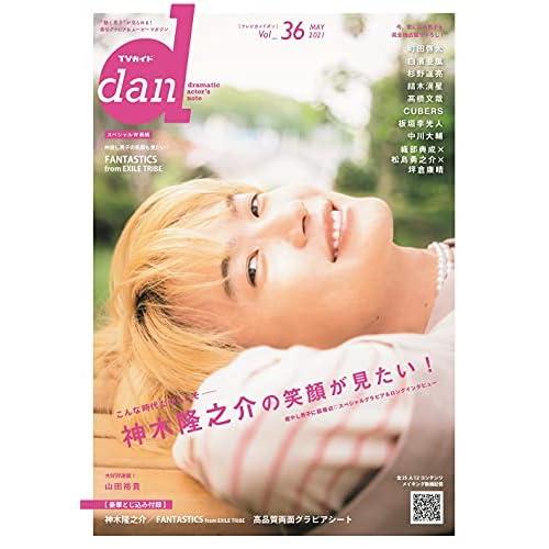 TVガイド dan Vol.36 表紙画像