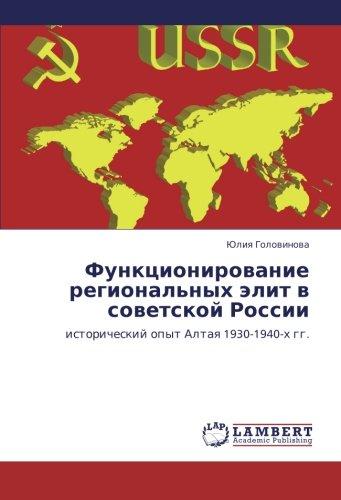 Download Funktsionirovanie regional'nykh elit v sovetskoy Rossii: istoricheskiy opyt Altaya 1930-1940-kh gg. (Russian Edition) ebook