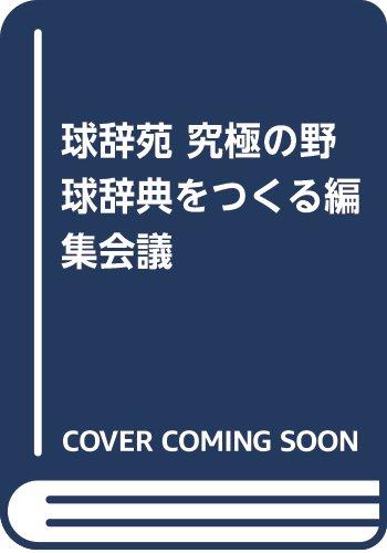 球辞苑 究極の野球辞典をつくる編集会議 / NHK「球辞苑」制作チーム