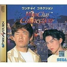 Wan Chai Connection [Japan Import]