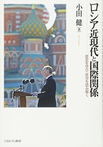 ロシア近現代と国際関係:歴史を学び、政治を読み解く