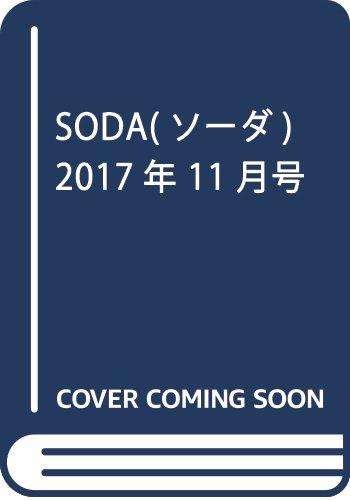 SODA 2017年11月号