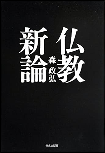 仏教新論 | 森 政弘 |本 | 通販 | Amazon