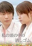 A Moment To Remember / Watashi No Atama No Naka No Keshigomu / Eraser in My Head Japanse Movie Dvd NTSC All Region English Sub