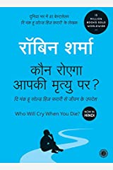Who Will Cry When You Die? (Hindi) Paperback
