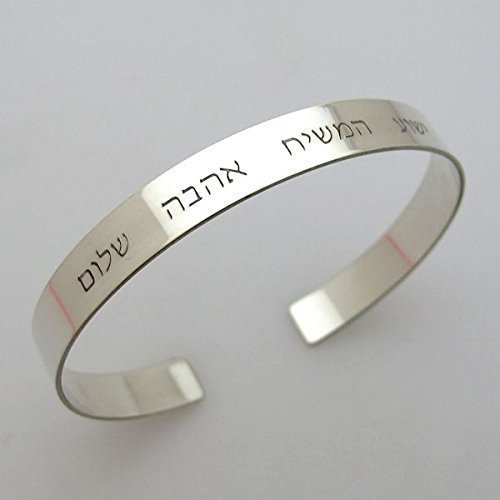 dc359453ee442 Hebrew Writing Sterling Silver Bracelet, Jewish Cuff - Personalized Jewelry  - Anniversary Gift - Jewish Jewelry - Hebrew engraved cuff - two sides ...