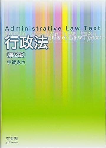 行政法 第2版 | 宇賀 克也 |本 |...