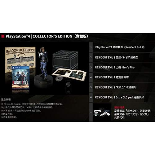 RESIDENT EVIL 2 COLLECTOR'S EDITION [Voice: English & Japanese, Subtitles English, Japanese, Simplified Chinese, Traditional Chinese, Korean] for PlayStation 4 [PS4]
