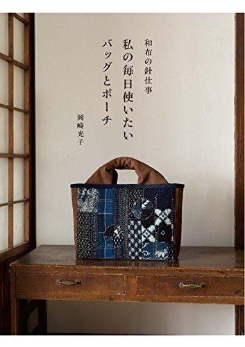 和布の針仕事:私の毎日使いたいバッグとポーチ