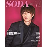 SODA 2021年 5月号