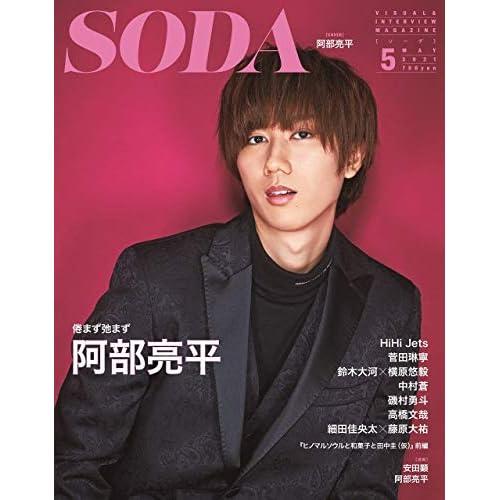 SODA 2021年 5月号 表紙画像