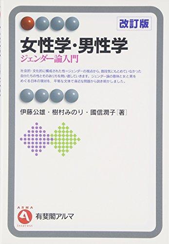 女性学・男性学 改訂版 -- ジェンダー論入門 (有斐閣アルマ)
