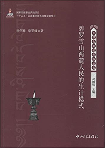 Macrophylla wild Southeast ethnic Series: Biluoxueshan two people's livelihood pattern foot(Chinese Edition)