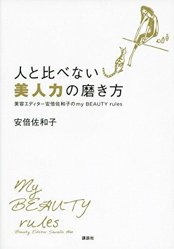 人と比べない美人力の磨き方 美容エディター安倍佐和子のmy BEAUTY rules (講談社の実用BOOK)