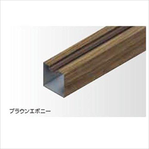 タカショー エバーアートフェンス 密横板貼 40幅用 2段フリーポール(1本) H16A(08×2)  ブラウンエボニー B01MYEQOQ9 11460 本体カラー:ブラウンエボニー 本体カラー:ブラウンエボニー