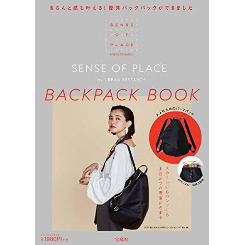 SENSE OF PLACE BACKPACK BOOK 画像