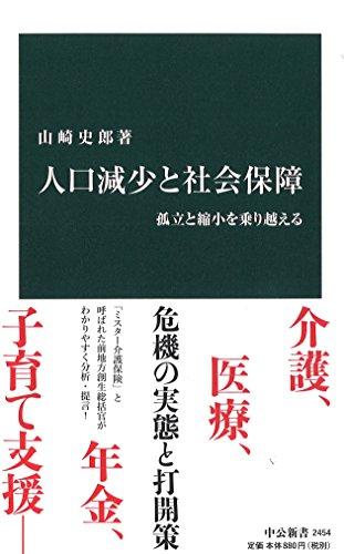 人口減少と社会保障 - 孤立と縮小を乗り越える (中公新書)