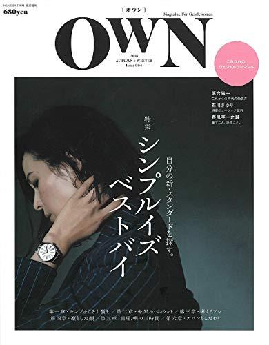 Own 最新号 表紙画像