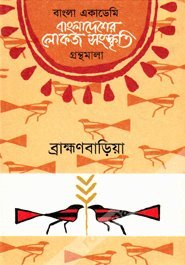 Download Bangladesher Lokojo Sonskriti Gronthamala: Brahmanbaria (Present State of Folklore in Brahmanbaria District) pdf epub
