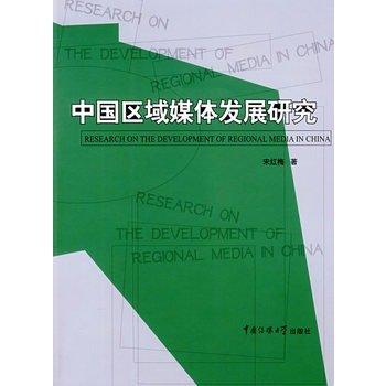 Download [Genuine] China Regional Development Media(Chinese Edition) PDF